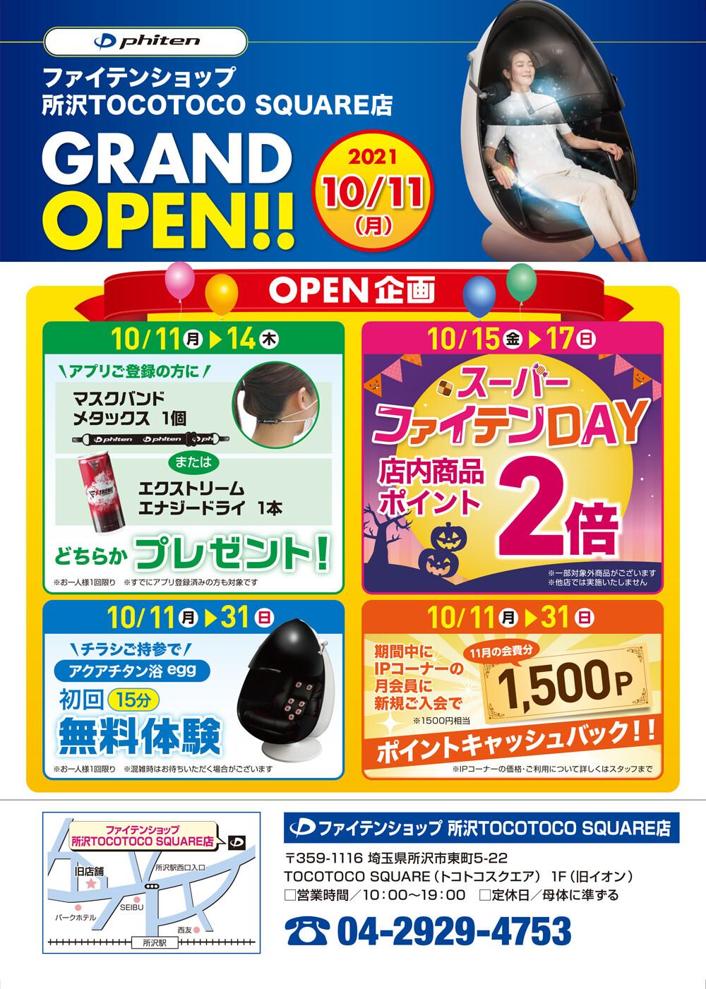 ファイテンショップ 所沢TOCOTOCO SQOARE店