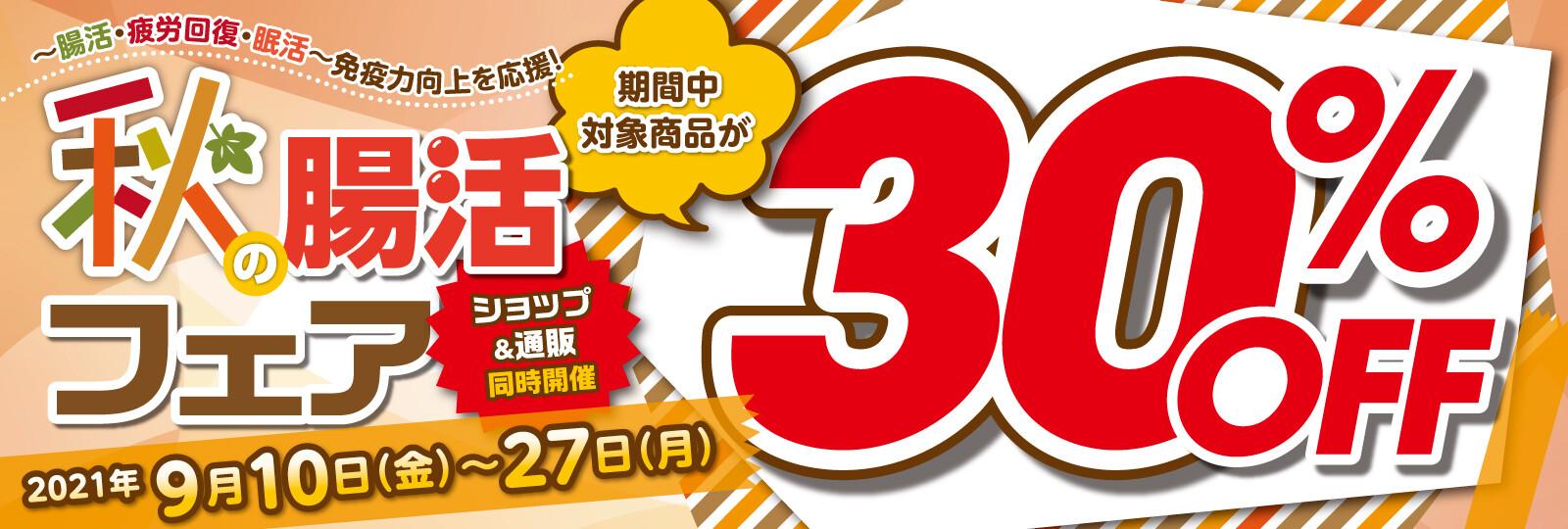 4katsu_choukatsu-fair-202109.jpg