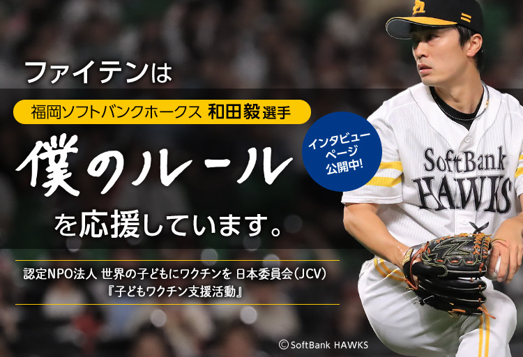 tsuyoshi-wada-interview2020_750x512.jpg