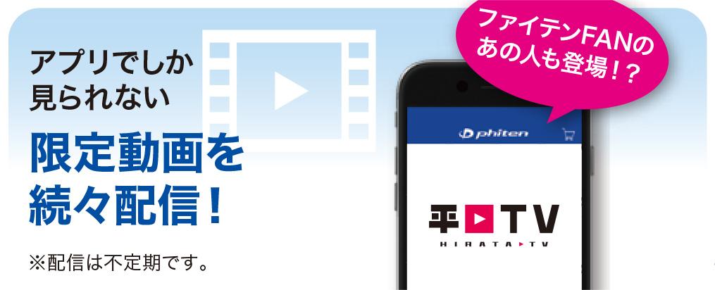 アプリでしか見られない限定動画を続々配信!