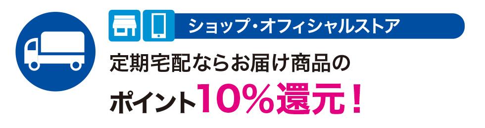定期宅配ならお届け商品のポイント10パーセント還元!