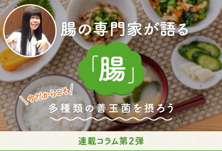 【ファイテン健康ラボ】連載コラム第2弾『菌と一緒に生きていく』公開!!