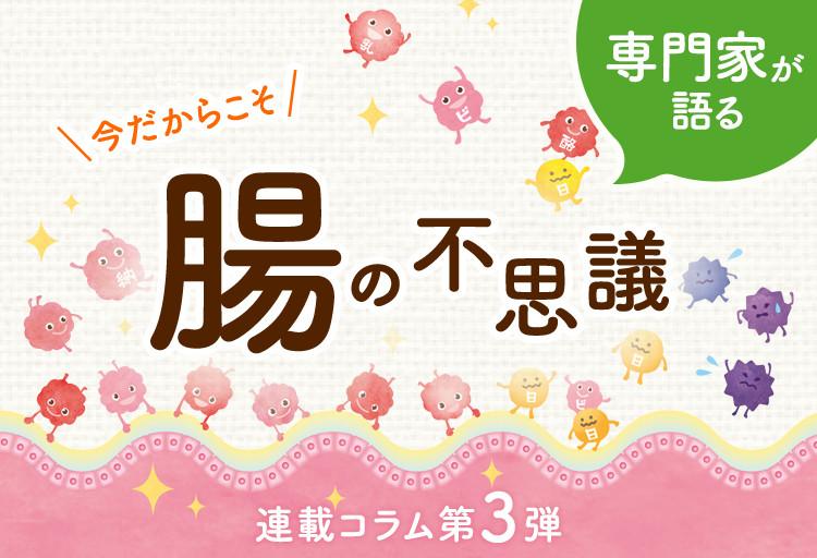 【ファイテン健康ラボ】連載コラム第3弾『腸の不思議』公開!!