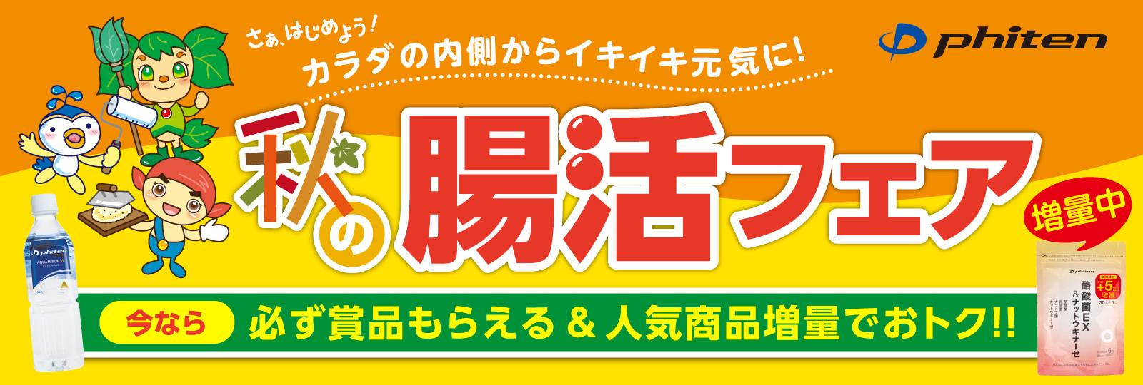 今だけ★おトクな増量プレゼント!秋の「腸活フェア」を開催!!
