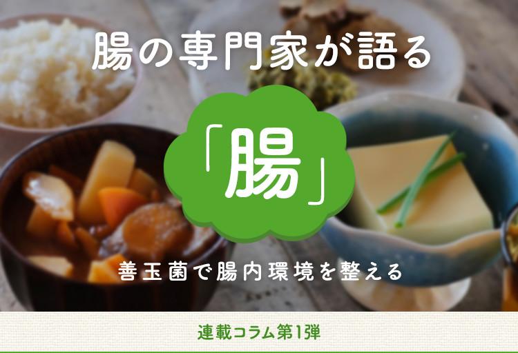 【ファイテン健康ラボ】連載コラム第1弾『善玉菌で腸内環境を整える』公開!!