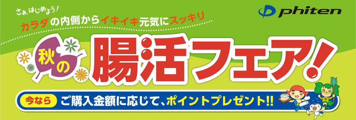 choukatsu_fair_1910_img01.jpg