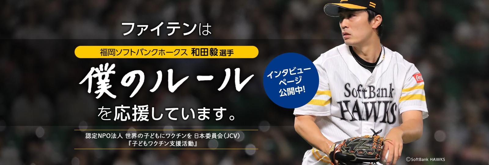 tsuyoshi-wada-interview2020_1600x540.jpg
