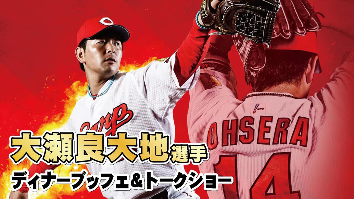 daichi-ohsera-event2020_img01.jpg