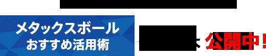 ファイテンオフィシャルYouTubeちゃんねるでメタックスボールおすすめ活用術全18本公開中!