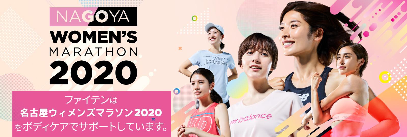 ファイテンは、名古屋ウィメンズマラソン2020をボディケアでサポートしています。