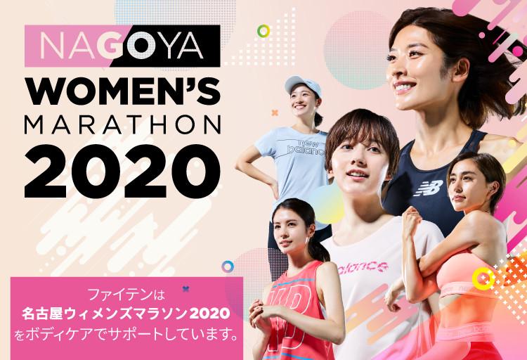 ウィメンズ 中止 名古屋 名古屋ウィメンズマラソン2020は中止?延期?参加料の払い戻しは?