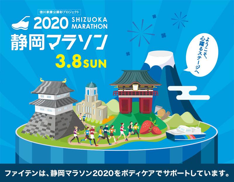shizuoka-marathon2020_img01.jpg