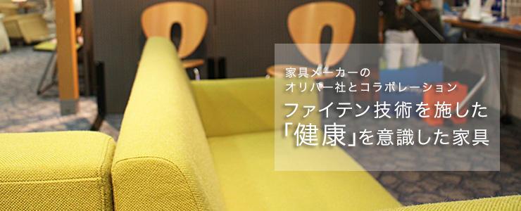 家具メーカーのオリバー社とコラボレーション ファイテン技術を施した「健康」を意識した家具