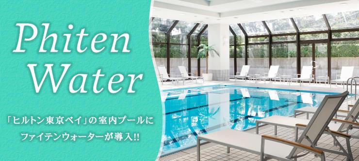 「ヒルトン東京ベイ」の室内プールにファイテンウォーターが導入!!