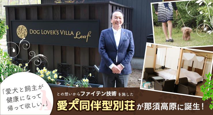 ファイテン技術を施した、愛犬同伴型別荘が那須高原に誕生!