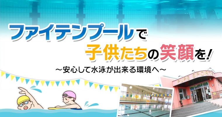 ファイテンプールで子供たちの笑顔を!~安心して水泳が出来る環境へ~