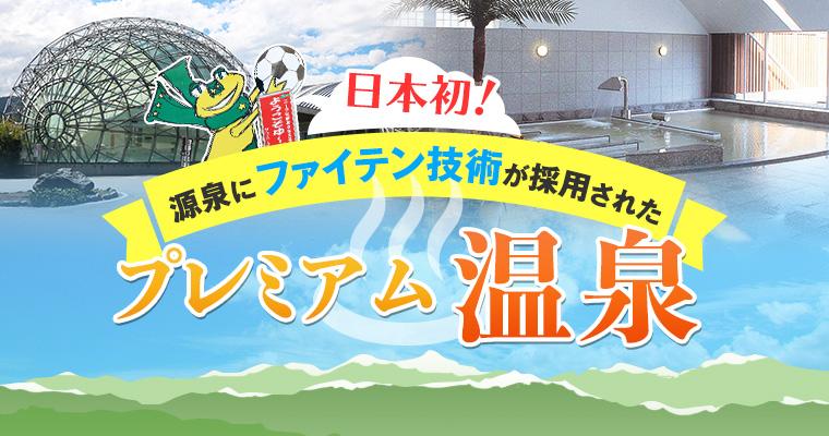 日本初!源泉にファイテン技術が採用された 「プレミアム温泉」
