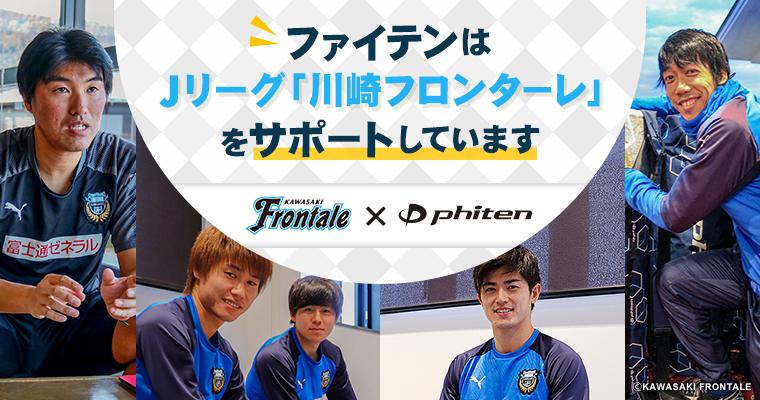 ファイテンはJリーグ「川崎フロンターレ」をサポートしています。