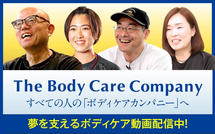 The Body Care Company すべての人の「ボディケアカンパニー」へ