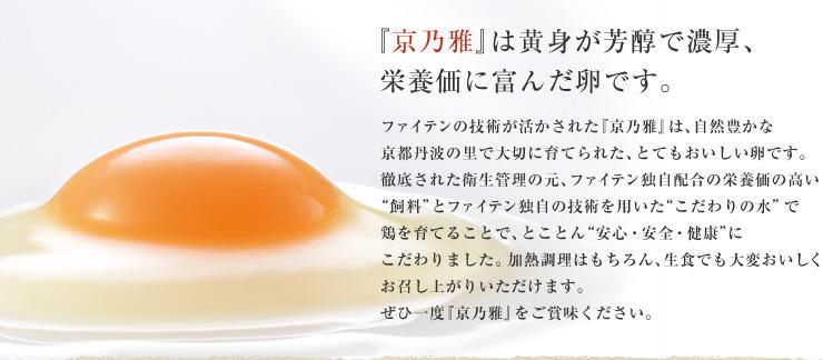 『京乃雅』は黄身が芳醇で濃厚、栄養価に富んだ卵です。