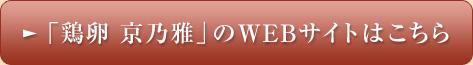 「鶏卵 京乃雅」のWEBサイトはこちら
