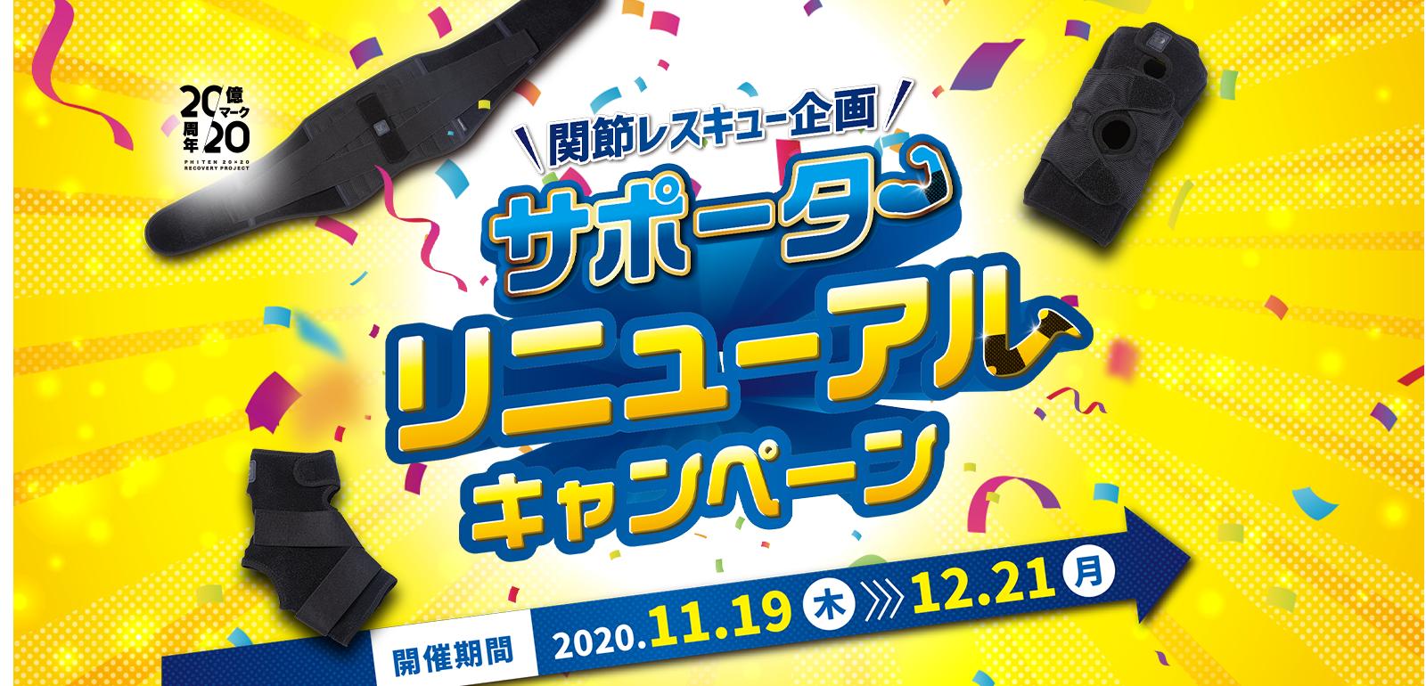 関節レスキュー企画 サポーターリニューアルキャンペーン【開催期間】2020.11.19(木)~12.21(月)