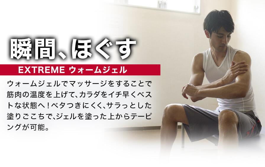 ウォームアップジェル②.JPG