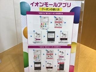 ②アプリ.jpg