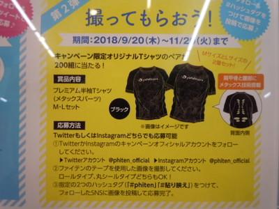貼り映え詳細.JPG