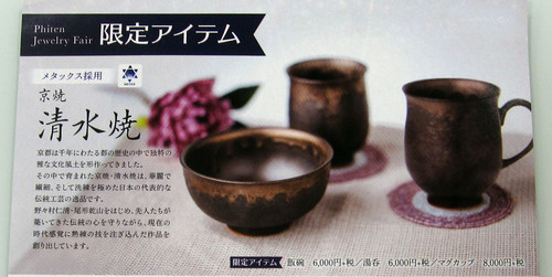 kyoyaki.jpg