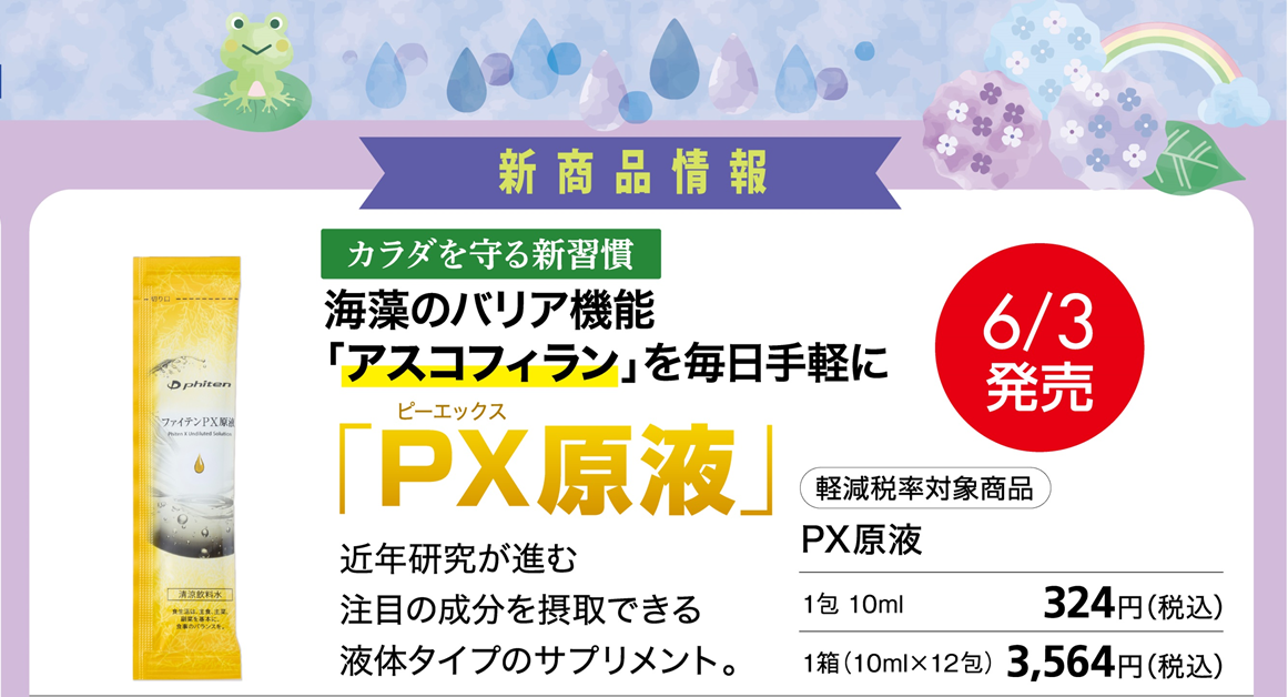 PX原液.png