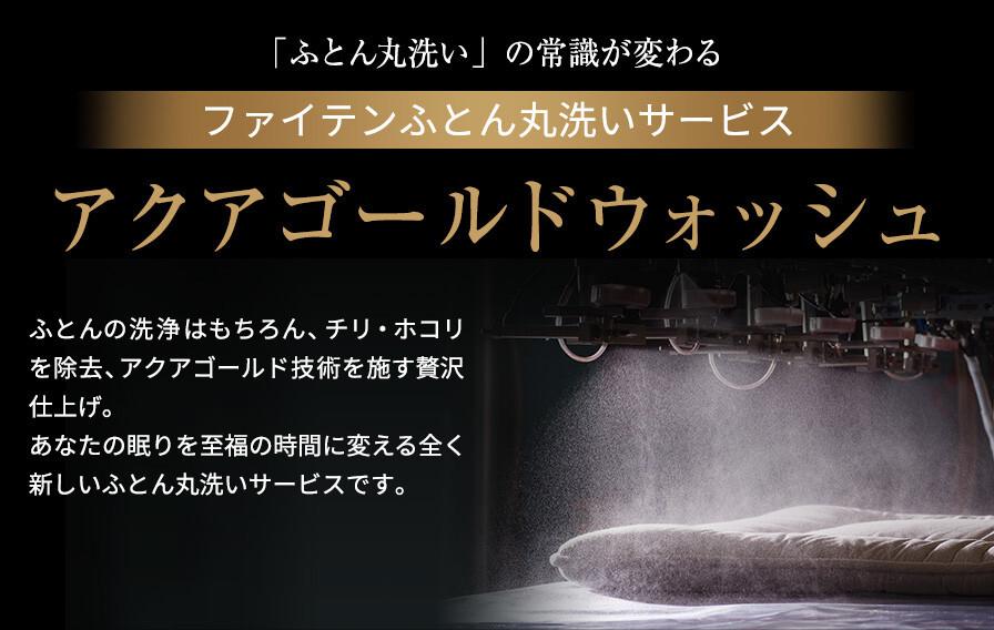 ふとん丸洗い02.jpg