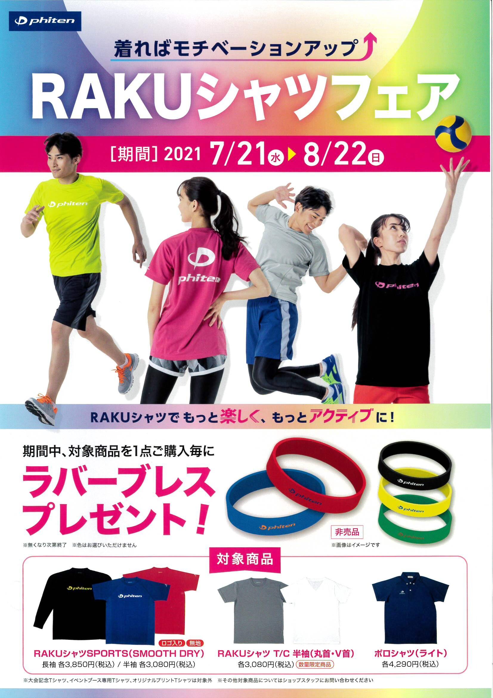 RAKUシャツフェア.jpg