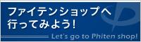 ファイテンショップへ行ってみよう!