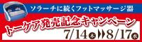 トーケア発売記念キャンペーン