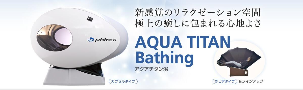 bathing_main_front.jpg