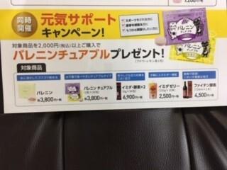 まとめ買いチュアブル.JPG