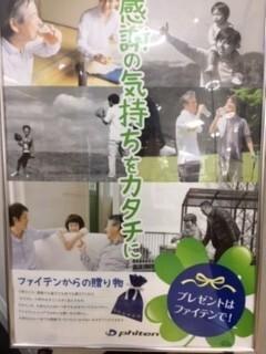 7父の日ポスター.JPG