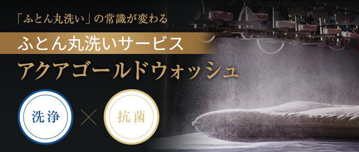 ふとん丸洗い.jpg