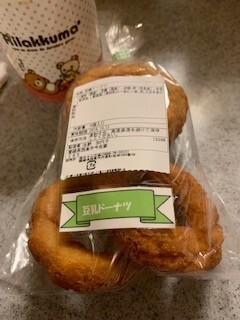 豆乳ドーナツ.jpg