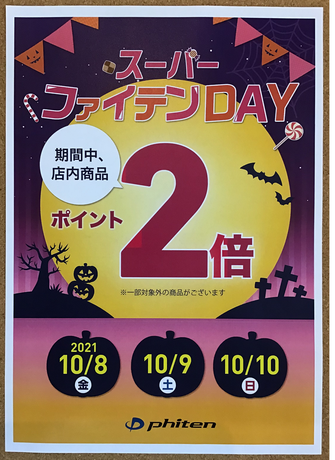 20211008SPΦDAY.png
