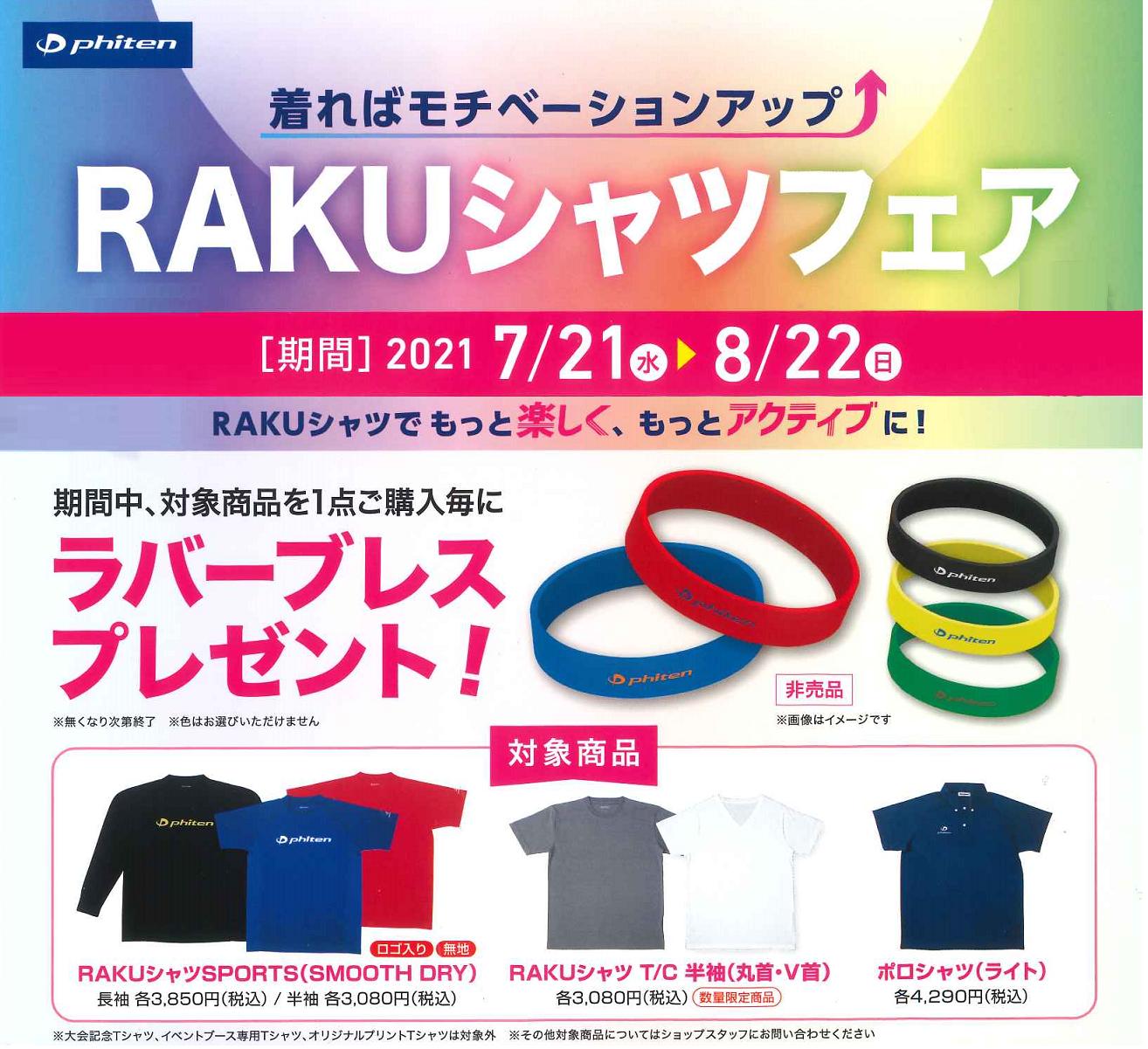 20210721RAKUシャツフェア画像.png