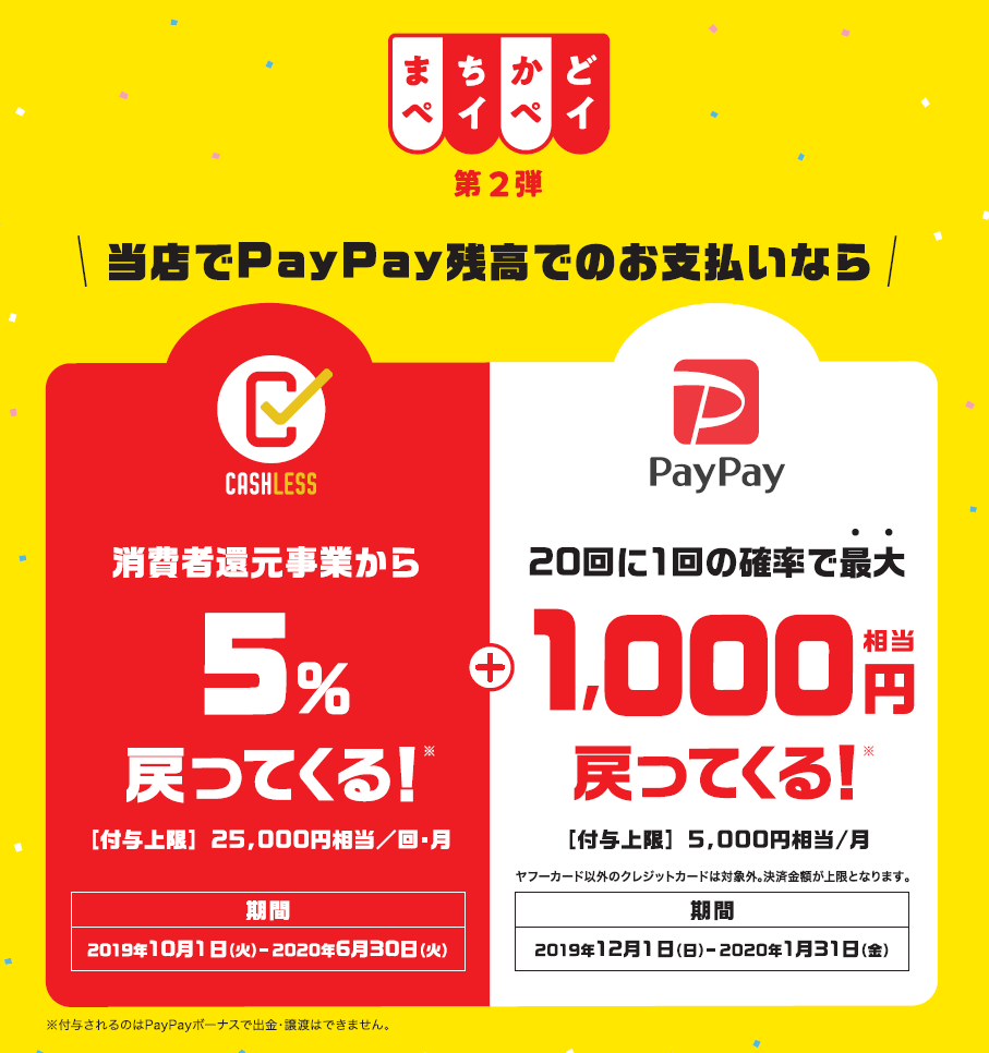 paypay第2弾.png