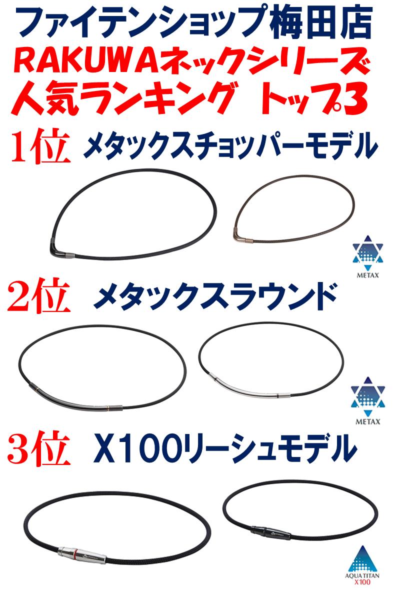 2020ネック梅田.png