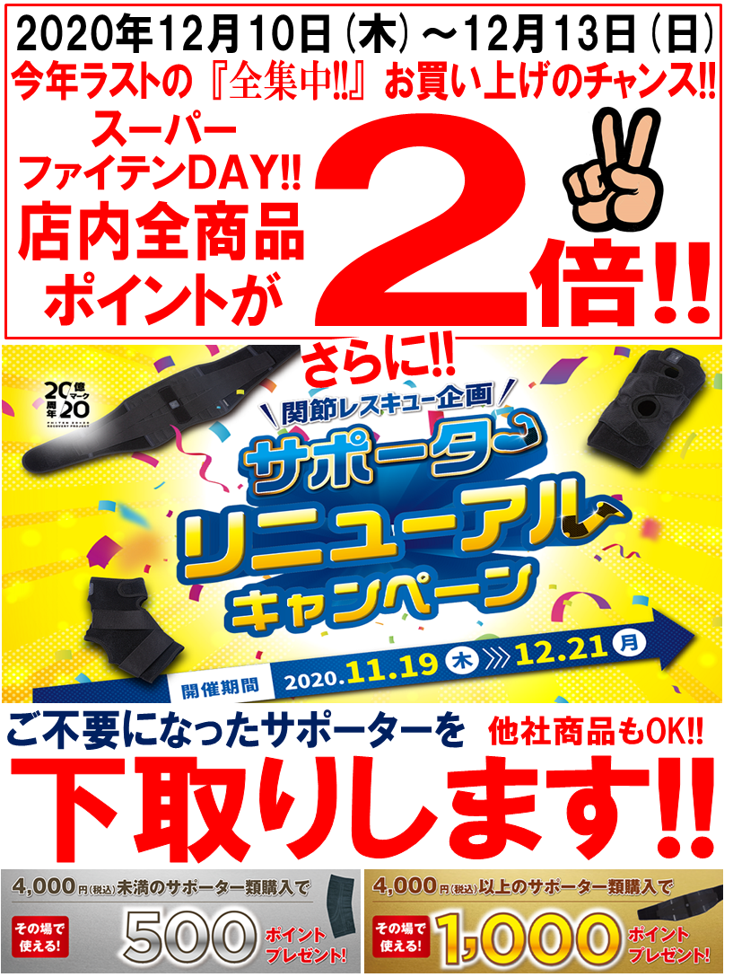 SPφDAY&サポーターCPpng.png