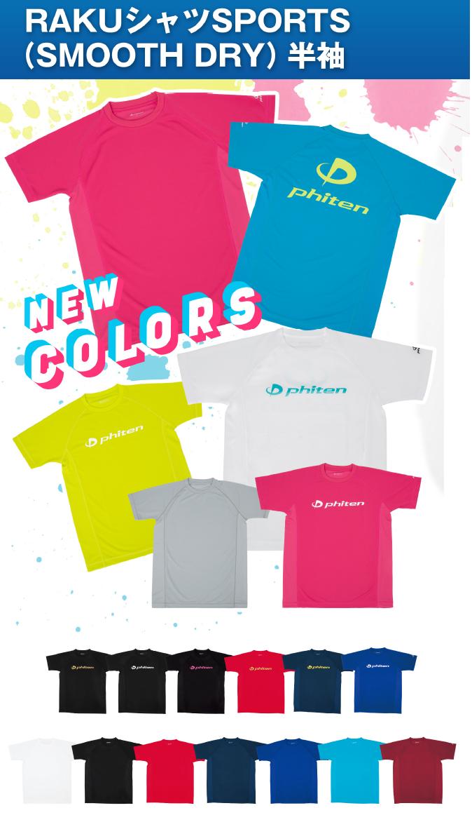 202107RAKUシャツ半袖画像.png