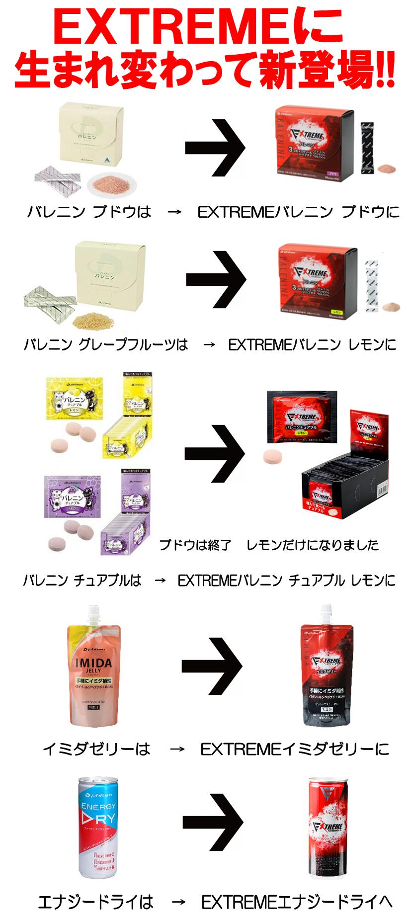 EXTREMEシリーズ変更POP.png