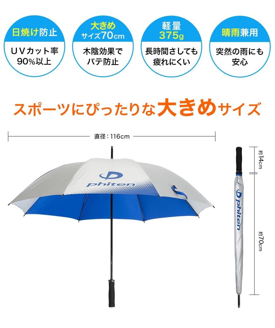 アウトレット傘.jpg