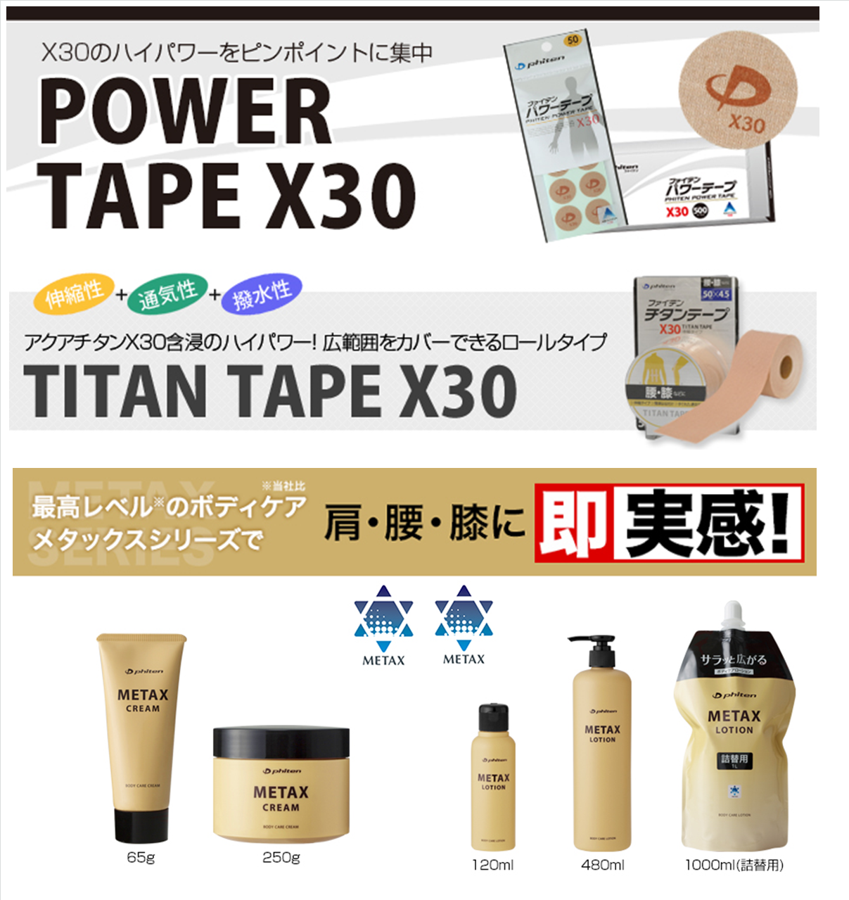 テープ&ローション.png