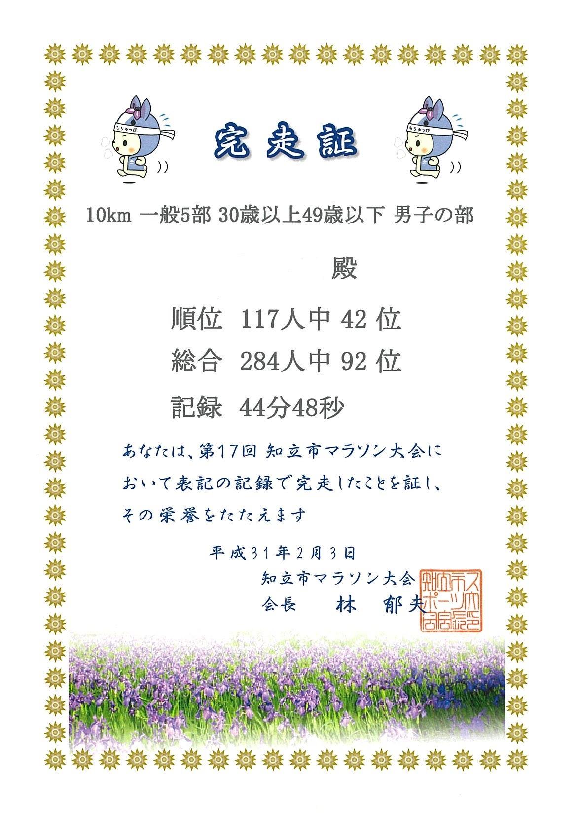 知立マラソン.jpg